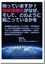 2008.11.29 Global Warming Talk