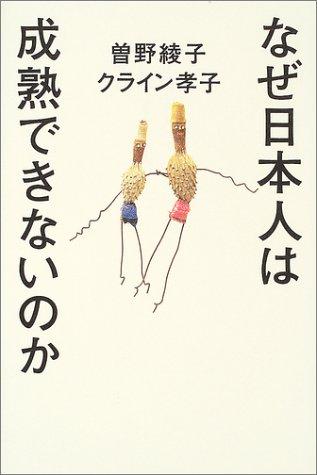 なぜ日本人は成熟できないのか