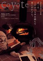 コヨーテ No.2(november 2004)