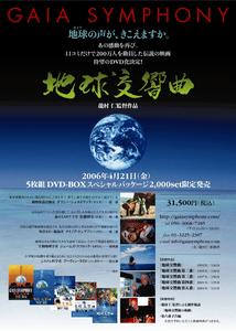 地球交響曲DVD-BOX