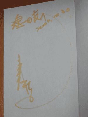 龍村監督に書いてもらったサイン