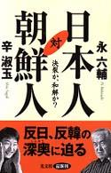 日本人対朝鮮人