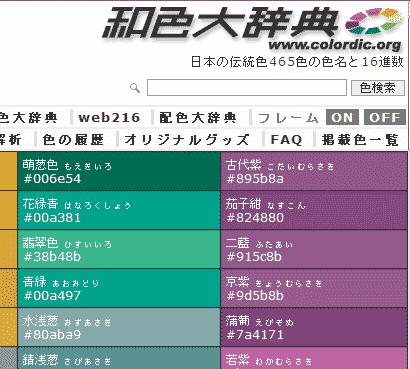 日本の伝統色 和色大辞典